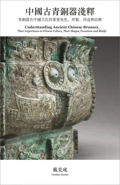 archaic bronzes (cn)